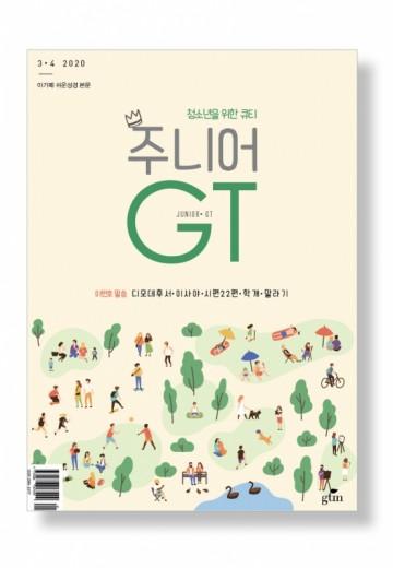 주니어GT 2020.3+4월호