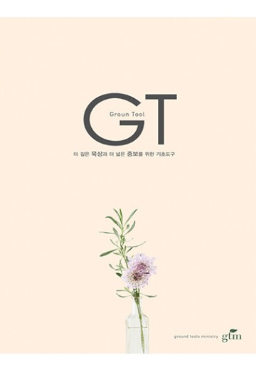 GT 정기구독