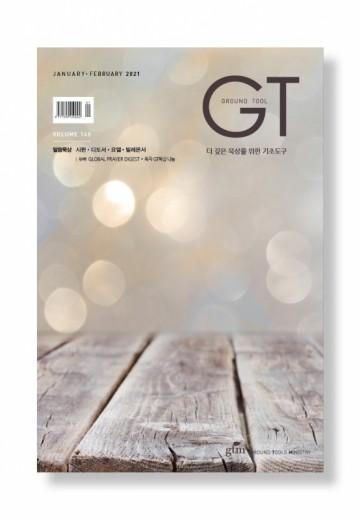 GT 2021.01+02월호