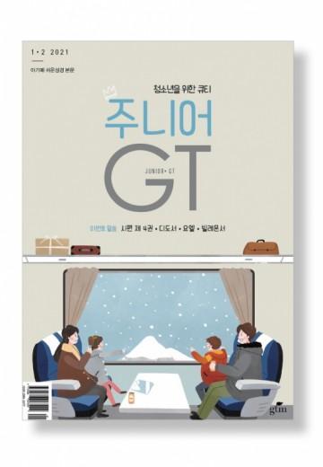 주니어GT 2021.01+02월호