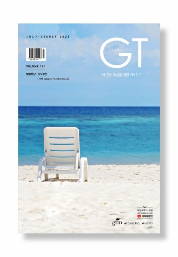 GT 2021.07+08월호